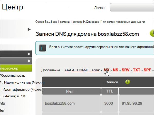 Active24-BP-Configure-2-1