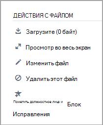 Список действий, которые администраторы групп могут использовать для файла