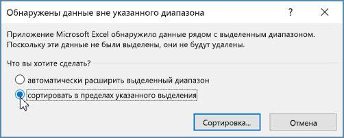 """Выберите параметр """"сортировать в пределах указанного выделения"""""""