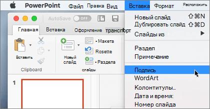 В меню Вставка элемента текстового поля