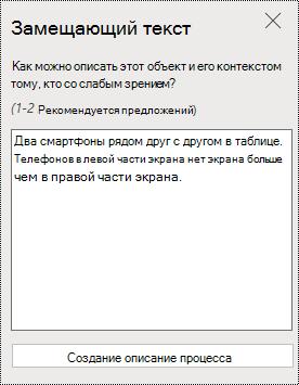 """Диалоговое окно """"замещающий текст"""" в PowerPoint Online."""