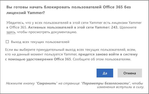 Снимок экрана с диалоговым окном подтверждением блокирования пользователей без лицензии Yammer