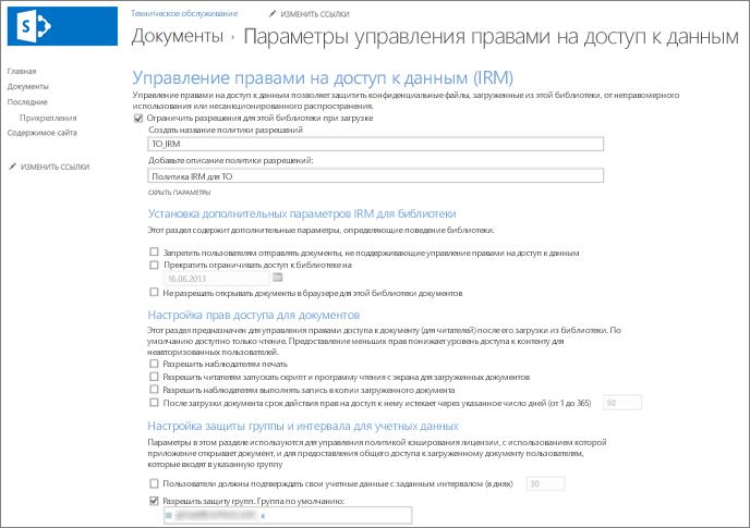 Параметры управления правами на доступ к данным (IRM)