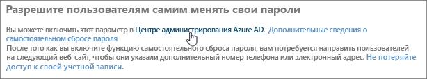 Щелкните ссылку, чтобы перейти в Центр администрирования Azure.