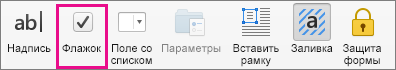 """Щелкните элемент """"Флажок"""", чтобы добавить флажок, который можно устанавливать и снимать в приложении Word."""