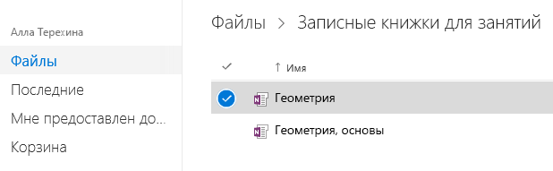 "Записная книжка выбрана в папке ""Записная книжка для занятий"" в OneDrive."