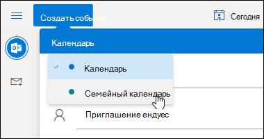 """Снимок экрана с раскрывающимся меню """"Выбор календаря"""""""