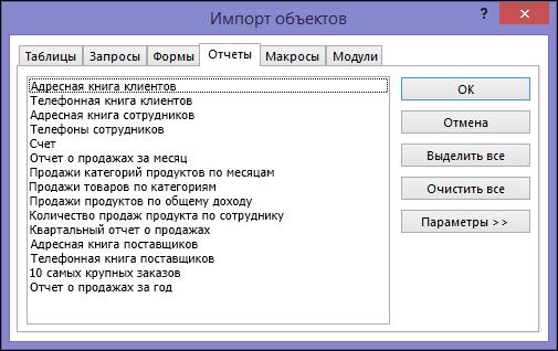 """Диалоговое окно """"Импорт объектов"""" в базе данных Access"""