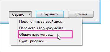 """Список """"Сервис"""" в диалоговом окне """"Сохранить как"""""""
