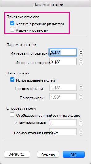 """В области """"Параметры сетки"""" задайте параметры привязки и другие параметры сетки."""