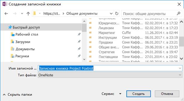 Диалоговое окно «Создать новую записную книжку» в OneNoteдля Windows2016