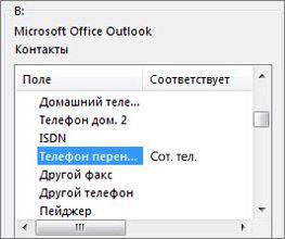 """Столбец """"Сот. тел."""" сопоставлен с полем """"Мобильный телефон"""" в Outlook"""