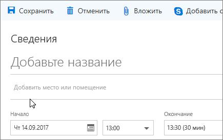 """Снимок экрана: область создания события календаря с полем """"Добавить место или помещение""""."""
