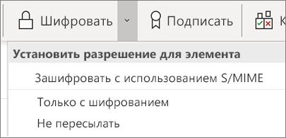 Кнопка шифрования и раскрывающийся список соответствующих параметров