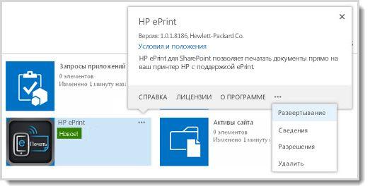 На сайте каталога приложений эта команда доступна в выноске, которая содержит сведения о свойствах приложения.