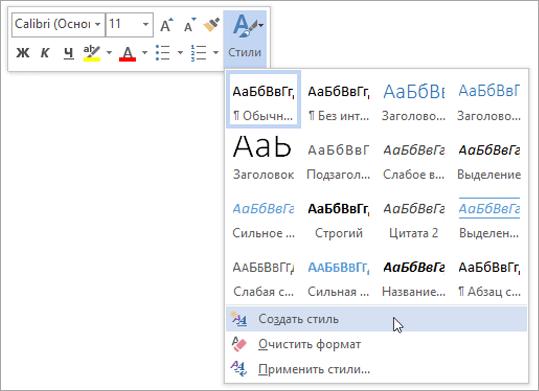 Создание стиля на основе форматирования