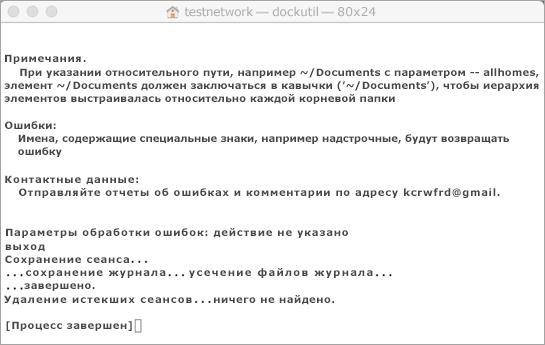 Запустите средство Dockutil. Для этого щелкните его файл, удерживая нажатой клавишу CONTROL.