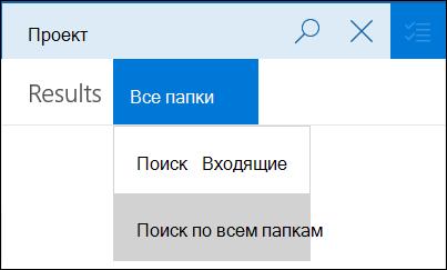 Ограничение области поиска: поиск только в текущей папке или только среди сообщений с вложениями