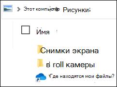 Значок показывает, где находятся мои файлы?