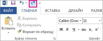 Кнопка «Вернуть» на панели быстрого доступа