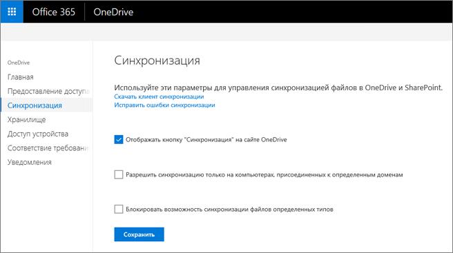 """Вкладка """"Синхронизация"""" в Центре администрирования OneDrive"""