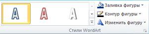 Группа ''Стили WordArt'' в Publisher 2010
