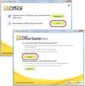Первое использование пакета Office Starter