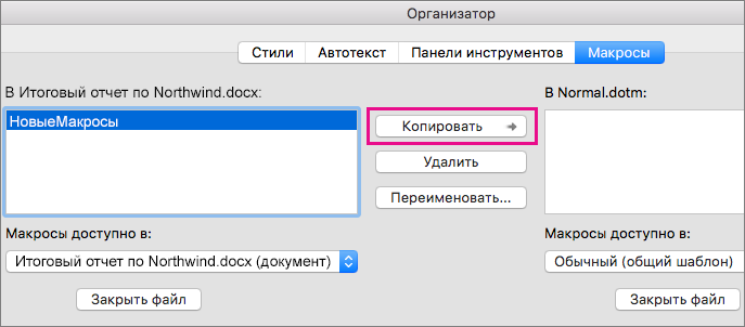 """Выберите макрос в документе и нажмите кнопку """"Копировать"""", чтобы скопировать его в выбранный шаблон."""