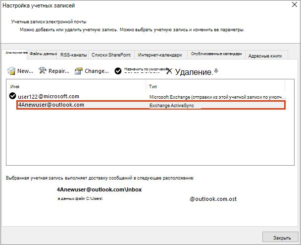 """Диалоговое окно """"Настройка учетных записей""""> """"Учетные записи электронной почты"""" в Outlook"""