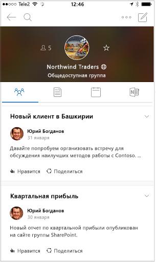 Представление бесед группы в Outlook мобильного приложения
