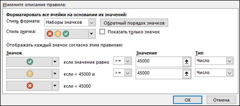 """Условное форматирование: диалоговое окно параметров """"Набор значков"""""""