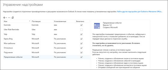 """Снимок экрана: окно """"Управление надстройками"""", где можно добавить или удалить надстройки, просмотреть сведения о надстройке и перейти в Магазин Office, чтобы найти другие надстройки для Outlook. Выбрана надстройка """"Предлагаемые собрания"""", и отображаются сведения о ней."""