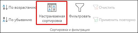 """Параметры настраиваемой сортировки в Excel на вкладке """"Данные"""""""