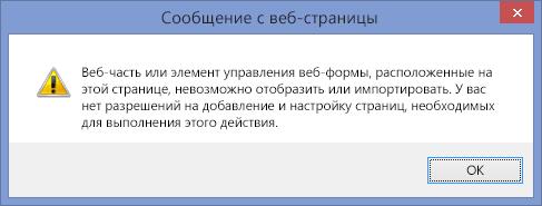 Сообщение об ошибке, которое отображается, если для сайта или коллекции веб-сайтов отключены сценарии