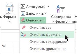 параметр очистки формата