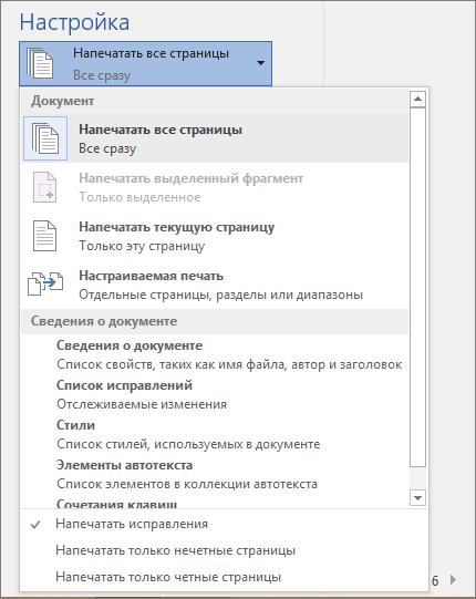 """Снимок области """"Печать"""" с развернутым меню """"Напечатать все страницы"""", которое содержит дополнительные параметры."""