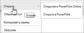 """Меню """"Файл"""", открываемое щелчком многоточия; выбран пункт """"Открыть"""""""