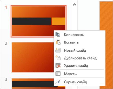 Контекстное меню слайда