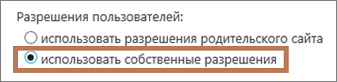 Настройка уникальных разрешений для дочернего сайта