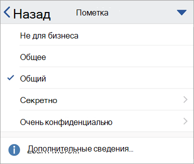 Снимок экрана с метками чувствительности в Office для iOS