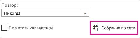 Собрание по сети в Outlook Web App