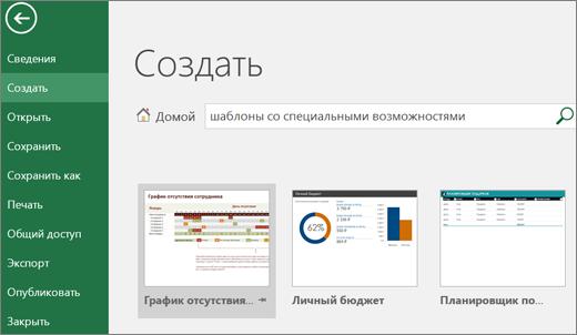 Вырезка экрана пользовательского интерфейса Excel, на котором в поле поиска введен запрос для поиска доступных шаблонов и показаны результаты.