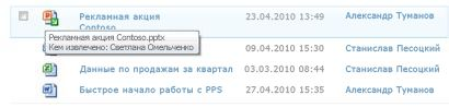 Подсказка под значком извлеченного файла с именем файла и пользователя, который его извлек