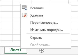 Снимок экрана: меню, которое отображается после щелчка ярлычка листа правой кнопкой мыши и содержит команды вставки, удаления, переименования, переупорядочивания, скрытия или отображения листа