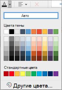 """Раскрывающееся меню """"Цвет шрифта"""" в OneNote для Mac."""