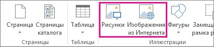 """Снимок экрана с пунктами для вставки рисунков в меню """"Вставка"""" в Publisher."""