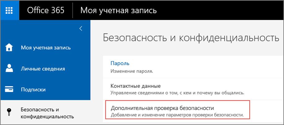 """Выберите """"Дополнительная проверка безопасности""""."""