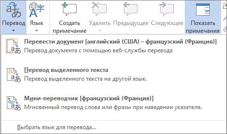 Перевод документа или сообщения