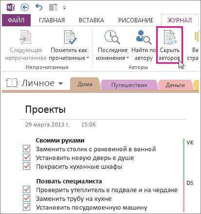 Нажатие кнопки «Скрыть авторов» включает показ инициалов авторов рядом с соответствующими изменениями