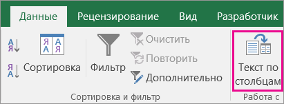 "Щелкните ""Данные"" > ""Текст по столбцам""."